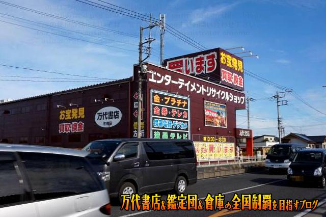 万代書店岩槻店15-56