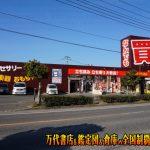 マンガ倉庫甘木店