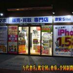 携帯スマホ 販売買取専門店海獺堂