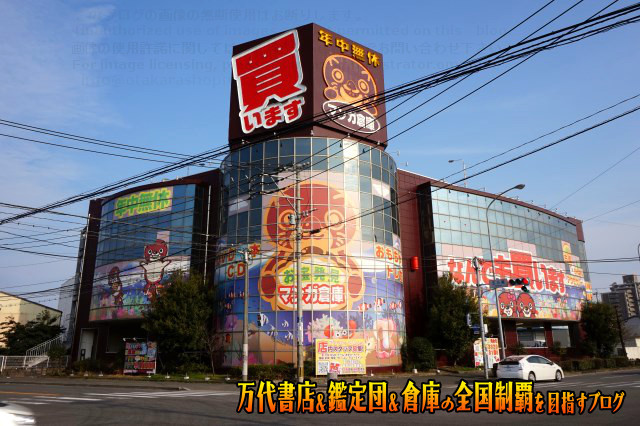 マンガ倉庫福岡空港店