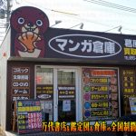 マンガ倉庫葛原買取店