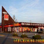マンガ倉庫本城店