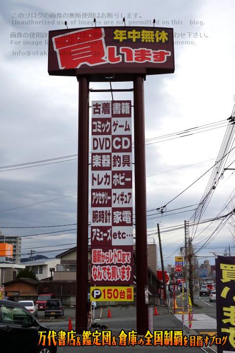 マンガ倉庫山口店16-2