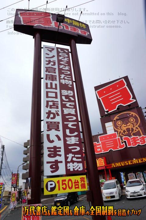 マンガ倉庫山口店16-7
