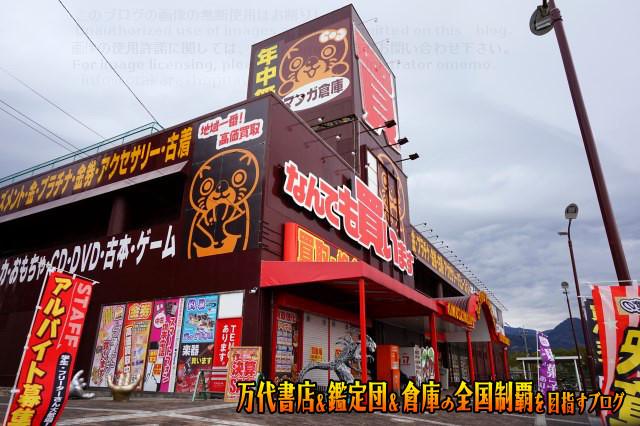 マンガ倉庫山口店16-8