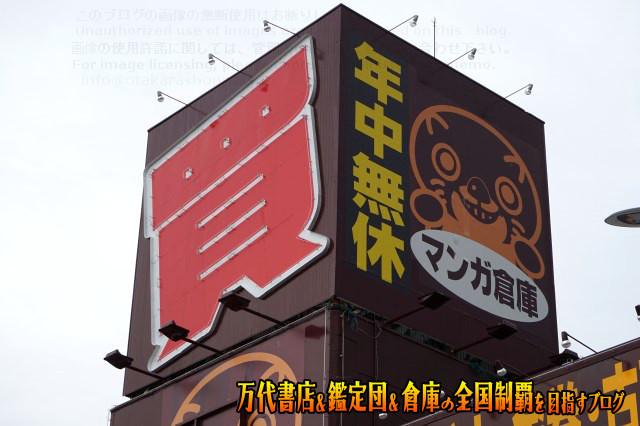 マンガ倉庫山口店16-9