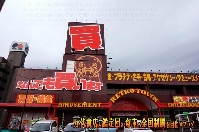 マンガ倉庫山口店16-10