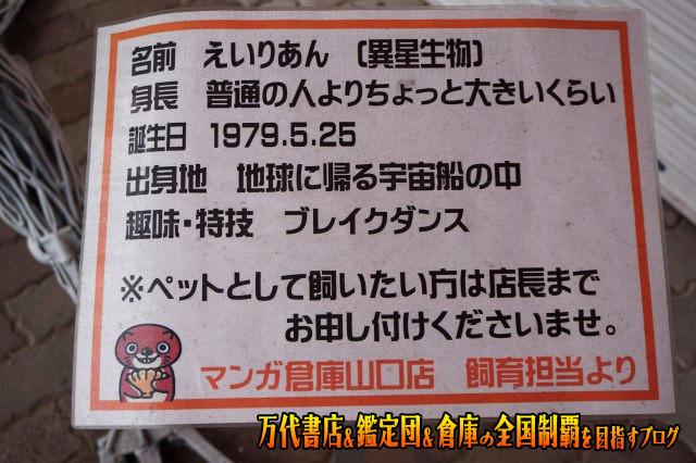 マンガ倉庫山口店16-13