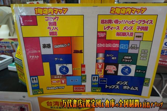 マンガ倉庫山口店16-20