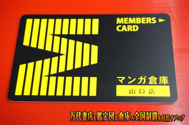 マンガ倉庫山口店16-24
