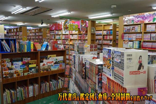 マンガ倉庫山口店16-26
