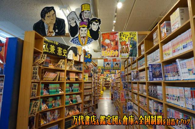 マンガ倉庫山口店16-27