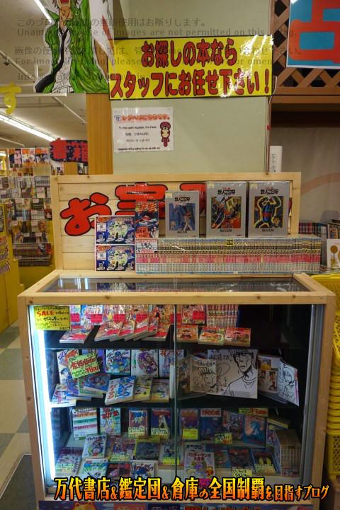 マンガ倉庫山口店16-28