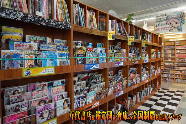 マンガ倉庫山口店16-31