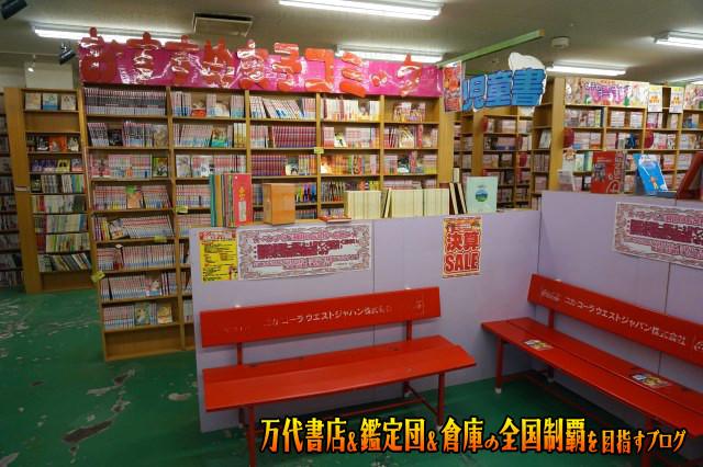 マンガ倉庫山口店16-32