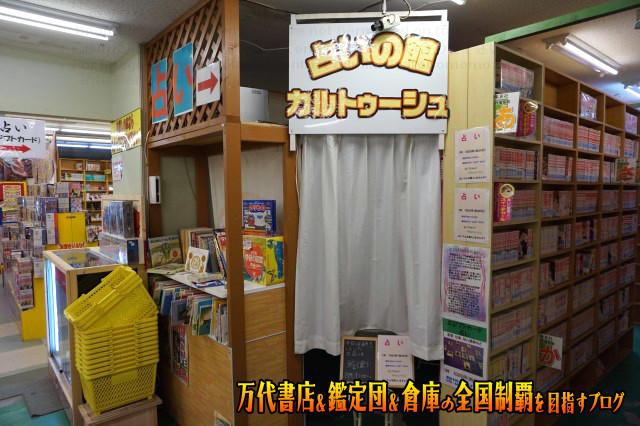 マンガ倉庫山口店16-33