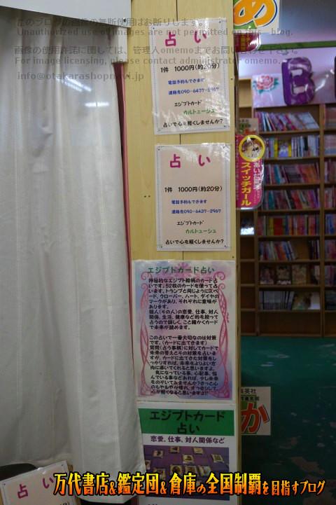 マンガ倉庫山口店16-34
