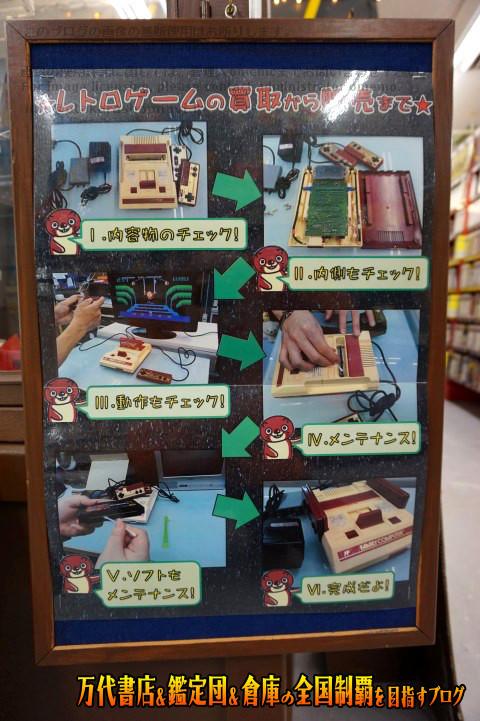 マンガ倉庫山口店16-46