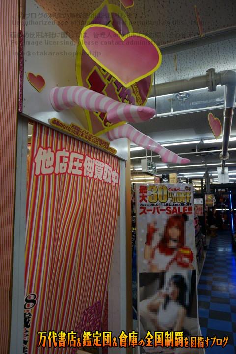 マンガ倉庫山口店16-47
