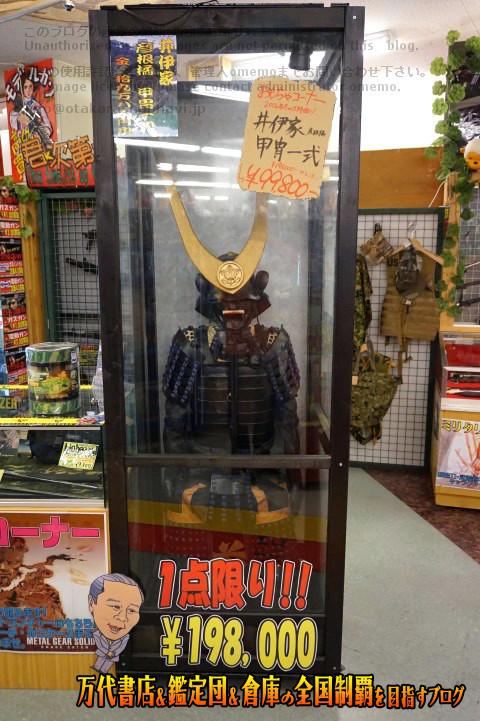 マンガ倉庫山口店16-49