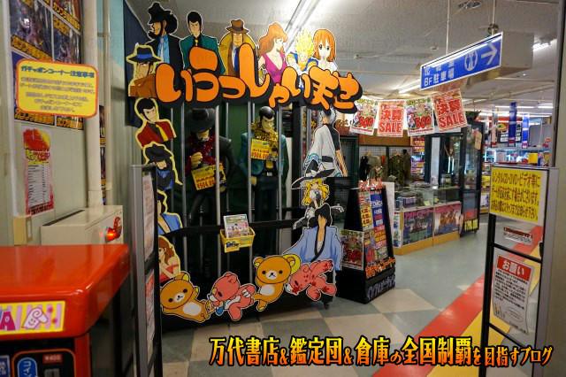 マンガ倉庫山口店16-50