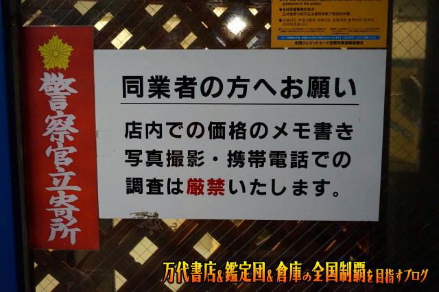 マンガ倉庫山口店16-51