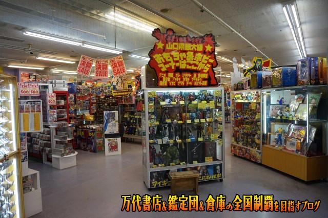 マンガ倉庫山口店16-55