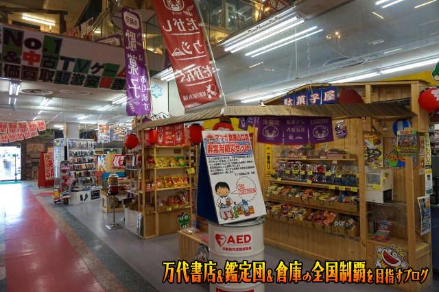 マンガ倉庫山口店16-60