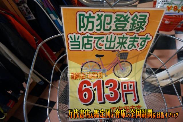 マンガ倉庫山口店16-86