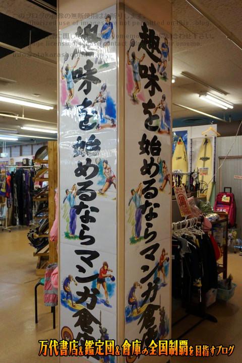 マンガ倉庫山口店16-88