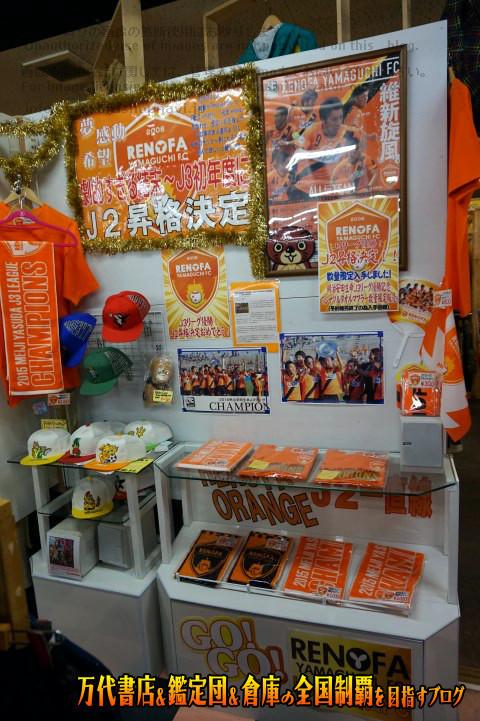 マンガ倉庫山口店16-89