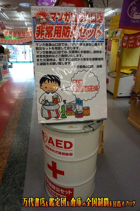 マンガ倉庫山口店16-93