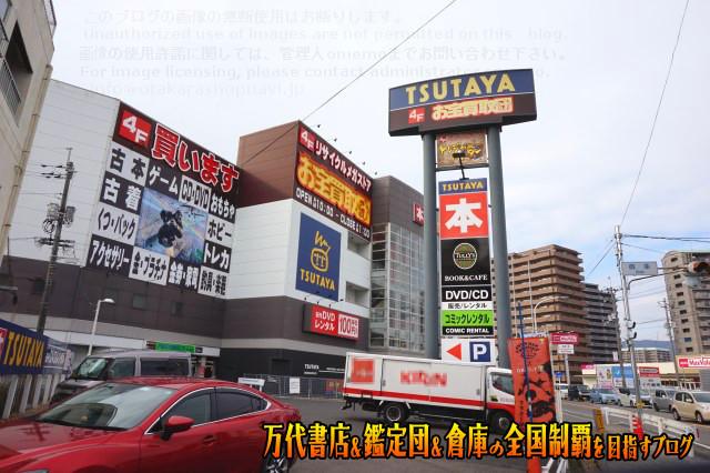 お宝買取団東広島店16-2
