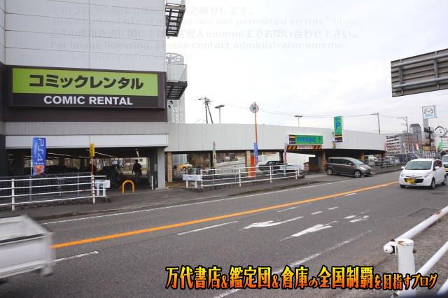 お宝買取団東広島店16-3