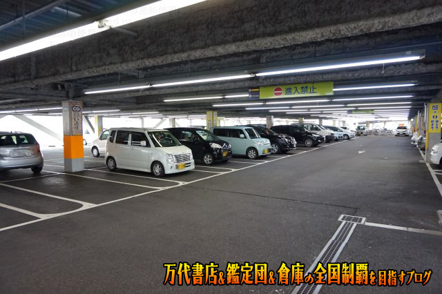 お宝買取団東広島店16-5