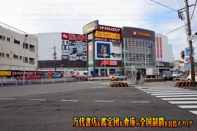 お宝買取団東広島店16-6