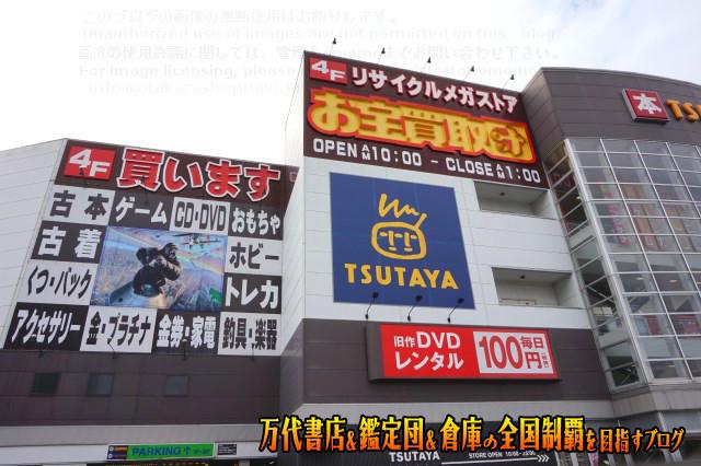 お宝買取団東広島店16-7