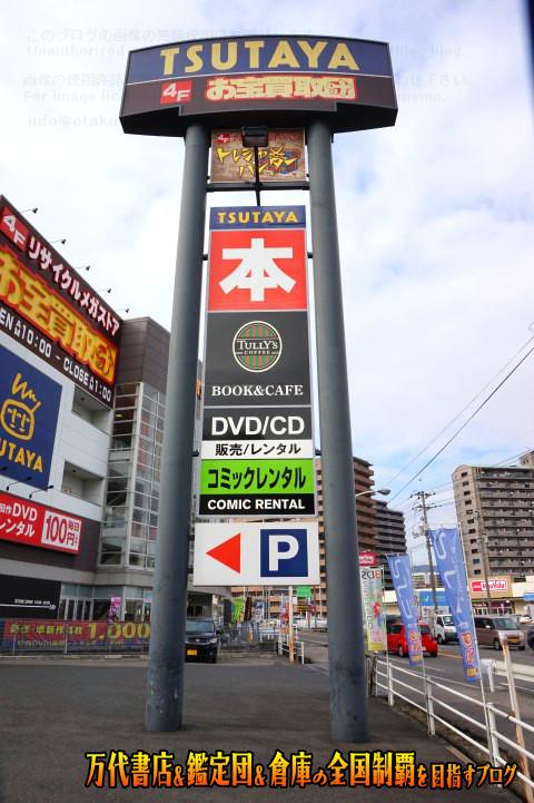 お宝買取団東広島店16-8