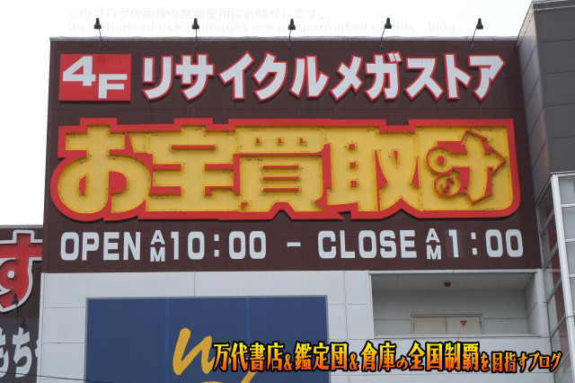 お宝買取団東広島店16-9