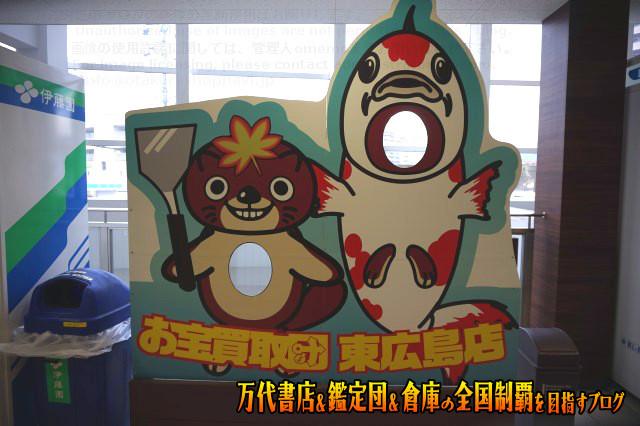 お宝買取団東広島店16-13