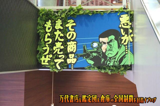 お宝買取団東広島店16-14