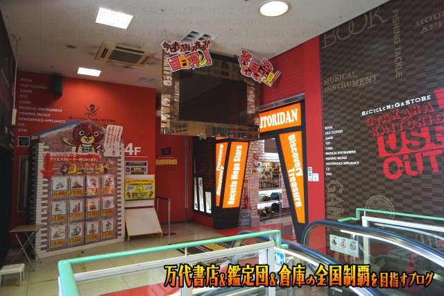 お宝買取団東広島店16-17