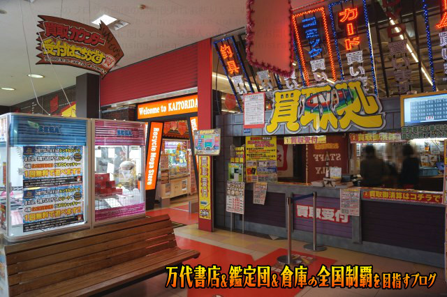 お宝買取団東広島店16-18
