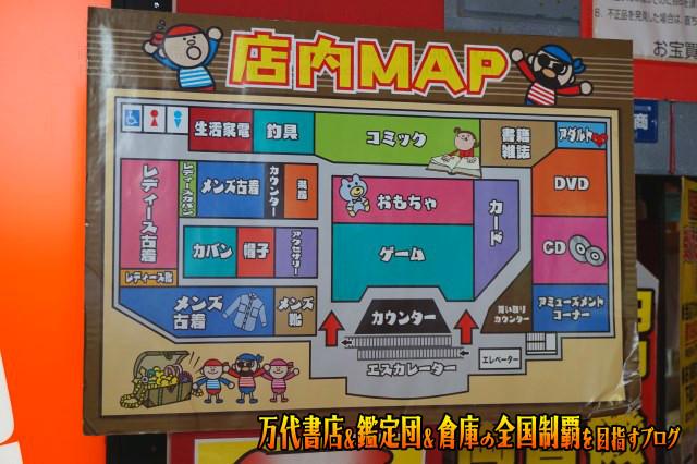 お宝買取団東広島店16-20