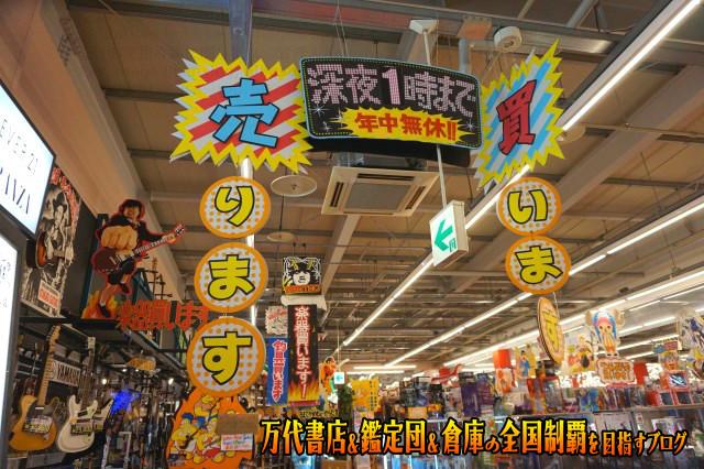 お宝買取団東広島店16-23