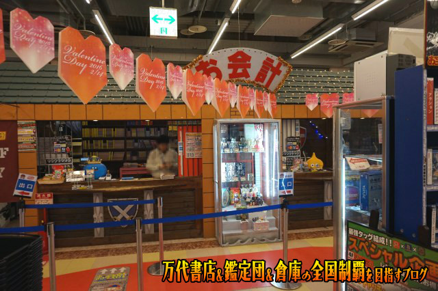 お宝買取団東広島店16-24