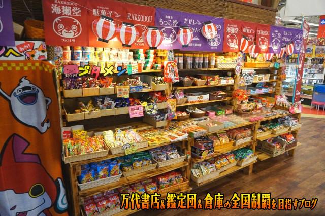 お宝買取団東広島店16-26