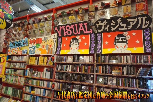 お宝買取団東広島店16-34