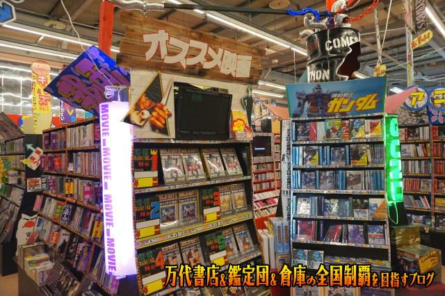 お宝買取団東広島店16-36