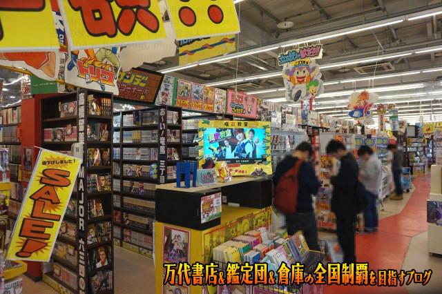お宝買取団東広島店16-42